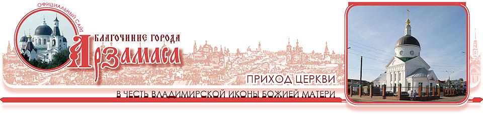 Приход церкви в честь Владимирской иконы Божией Матери, Арзамас